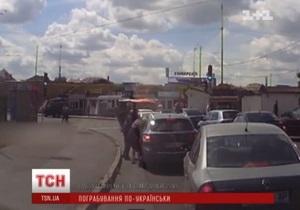 Видеорегистратор зафиксировал уникальное ограбление в Киеве