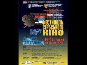 16-17 мая в Киеве пройдет фестиваль сербского кино