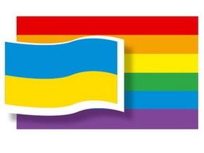Под Киевом прошел национальный съезд геев и лесбиянок
