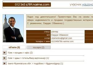 narime.com - национальная риелторская сеть: запуск проекта