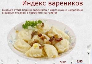 Индекс вареников: где дороже всего стоит национальное украинское блюдо