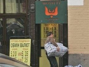 В Киеве готовится акция Один день без обменников