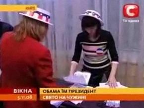 Киевское  да  Обаме