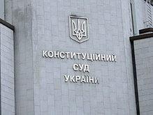 КС: Депутаты могут быть арестованы без согласия парламента
