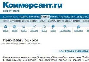 КоммерсантЪ извинился за статью с критикой блогера, прославившегося борьбой с откатами