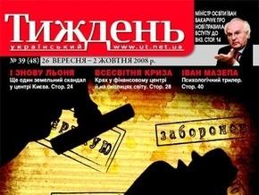 Журналисты Українського тижня заявили о тайном наблюдении за их компьютерами