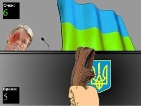 В сети появилась игра Кинь в Ющенко ботинком