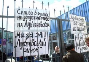 Киевские предприниматели требуют защитить Лукьяновский рынок от рейдерских атак