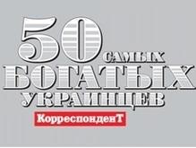 Сегодня Корреспондент назовет имена 50 самых богатых украинцев