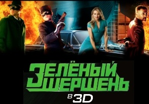 На экраны IndoorVideo вышел анонс 3D-боевика  Зеленый шершень