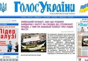 Официальная газета Верховной Рады ввела плату за пользование своим сайтом
