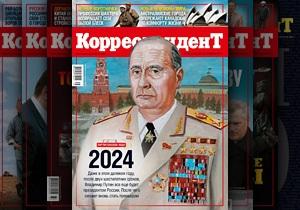 Корреспондент: 2024. Владимир Путин - это надолго