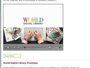 21 апреля состоится открытие Всемирной электронной библиотеки