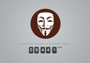 Хакеры из Anonymous взломали сайт Херсонской облгосадминистрации