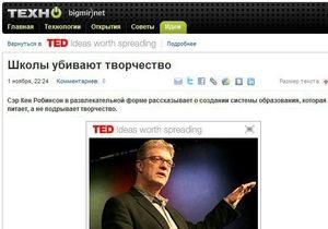 ТЕХНО bigmir)net запустил рубрику Идеи