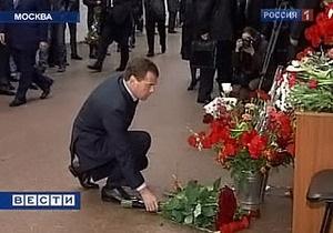 Медведев спустился в вестибюль станции Лубянка и возложил цветы на месте взрыва