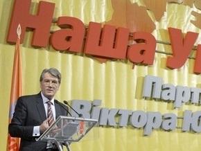 В Нашей Украине заявили о намерении выдвинуть Ющенко в президенты и выйти из коалиции