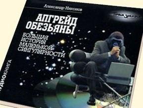 В России из продажи изымут книгу Апгрейд обезьяны, в которой усмотрели пропаганду наркотиков