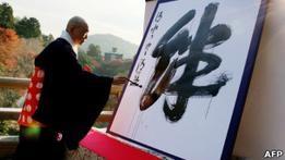Японцы выбрали  дух сотрудничества  символом 2011 года