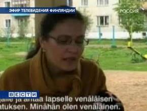 В Финляндии россиянке, обвиненной в похищении собственного ребенка, грозит 7,5 лет тюрьмы