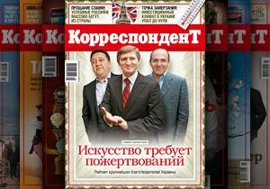 Корреспондент составил ТОП-10 украинских филантропов