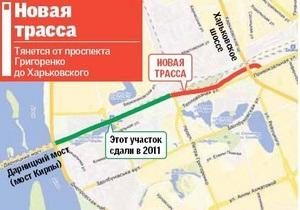 Открытая вчера дорога вызвала волну критики со стороны киевских водителей