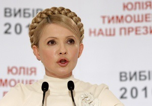 НГ: Тимошенко не станет кандидатом на пост президента