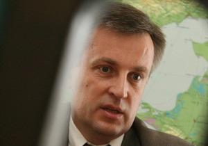 Наливайченко: Нашеукраинцы, бывшие во власти, должны пройти народную люстрацию