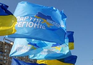 В Харькове откроется музей Партии регионов