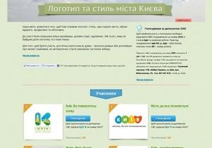 Киевляне выберут логотип столицы с помощью смс
