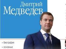 ЦИК: У Медведева 64,54% голосов