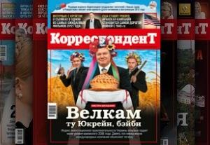 Топ-менеджеры мировых компаний объяснили Корреспонденту, кто виноват в рекордном падении инвестпривлекательности Украины