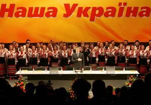 СМИ: Партия Наша Украина задолжала 80 миллионов гривен