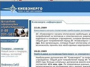 Киевэнерго начала отключать тепло и свет крупным должникам