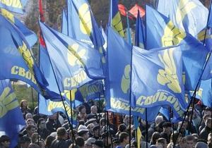Свобода готовит акцию под стенами Администрации Януковича