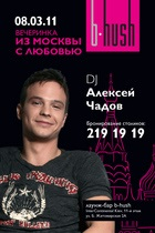Алексей Чадов 8 марта в лаунж-баре b-hush, InterContinental Kiev