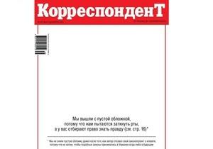 Журнал Корреспондент впервые в своей истории вышел с белой обложкой