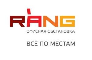Состоялся запуск новой торговой марки на рынке офисной мебели -  RANG.