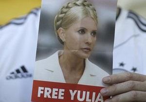 Минюст: Тимошенко не помилуют без ее прошения