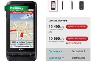 В России начались продажи смартфона с поддержкой системы ГЛОНАСС