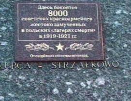 В Польше с мемориала памяти погибших красноармейцев сняли табличку на русском языке