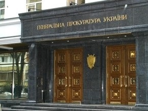 Генпрокуратура: Назначения виновных по делу об отравлении Ющенко не будет