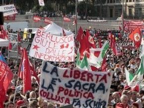 В Риме прошли массовые демонстрации против влияния Берлускони на СМИ