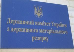 СБУ задержала бывшего и.о. главы Госкомрезерва