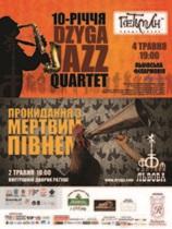 Львовское  вдохновляет джазовые  Флюгеры