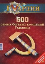 «ВиДи Груп» - одна из самых доходных автомобильных  компаний Украины по результатам  рейтинга  «ГVардия»