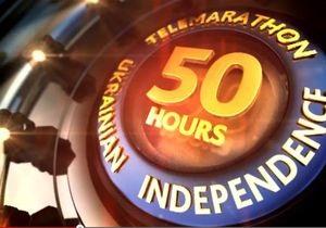 Марафон 5 канала Українська незалежність