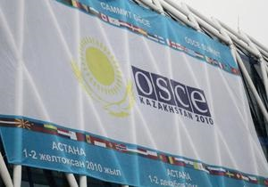 В Астане открывается саммит ОБСЕ