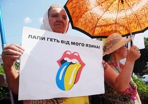 В Харькове в рамках бессрочной акции прошел митинг против принятого языкового закона