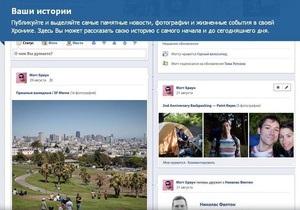 Timeline станет обязательным видом профиля для пользователей Facebook